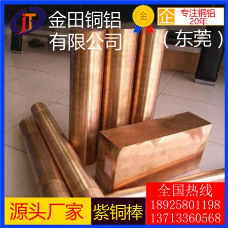 供应T2紫铜棒TP1紫铜棒、广东T1紫铜棒紫铜管,C1100红铜板价格