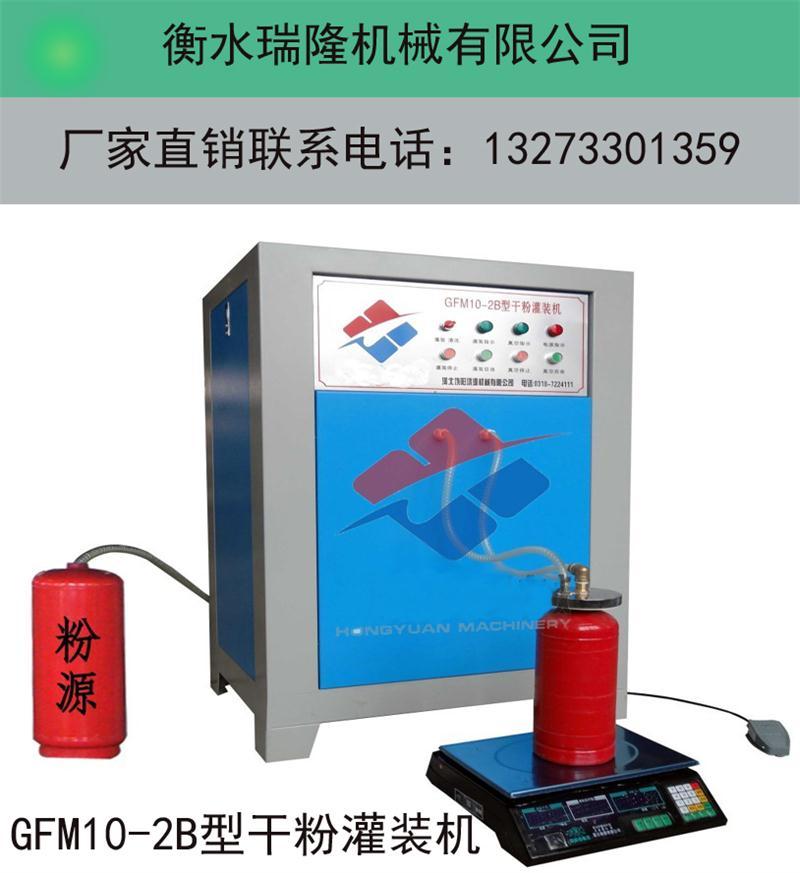 消防干粉灌装机供应商瑞隆机械bwin手机版登入