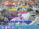 广州市原矿高岭土检测单位,广州水洗高岭土检测;