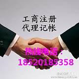 番禺办理工商营业执照 公司注册 代办工商;