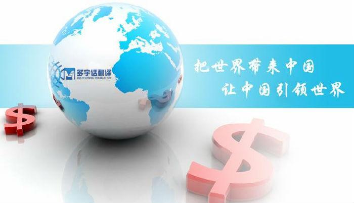 营业执照翻译 公司章程翻译 企业法人证件翻译 四川成都有资质翻译公司