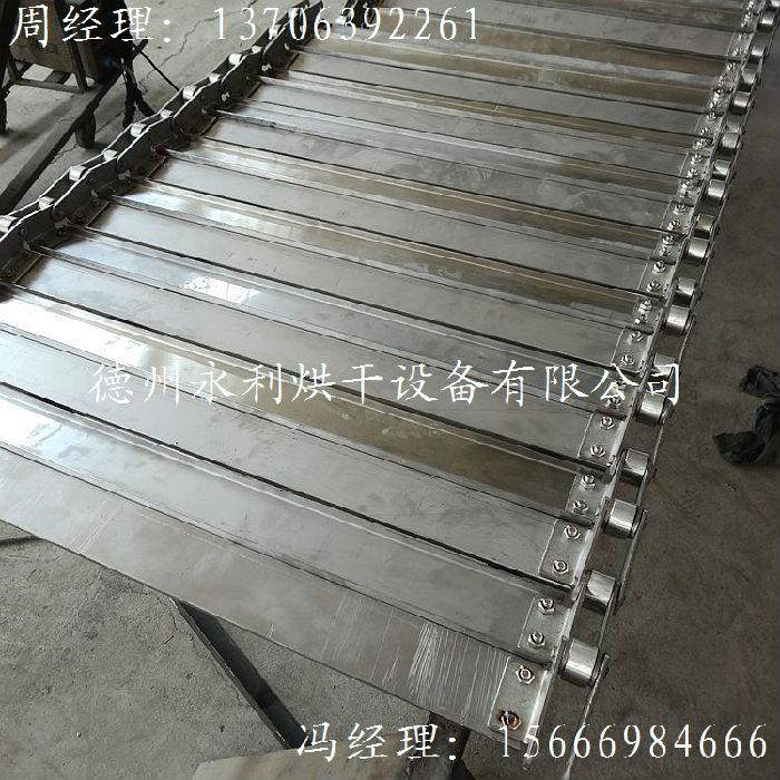 永利烘干供应扣板 不锈钢槽式输送链板 C型槽式刮板输送带定制加工