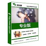 供应汽配行业高级版进销存软件系统;