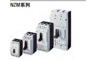 伊顿金钟穆勒NZMN3-A400塑壳断路器全国一级代理,陕西总代理