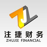 厦门海沧代理记帐、公司注册、增验资、审计