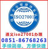 遵义iso27001认证办理流程