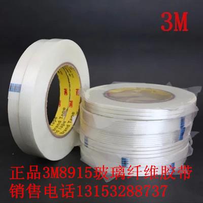 青岛3M8915纤维胶带;潍坊3M8915玻璃纤维胶带