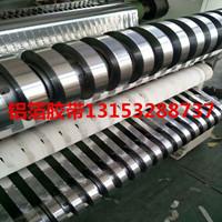聊城品牌铝箔胶带厂家;滨州优质铝箔胶带厂家