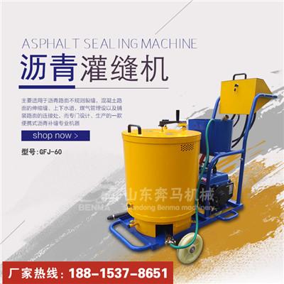 马路沥青灌缝机60升小型沥青灌缝机厂家直供支持外贸出口优质货源