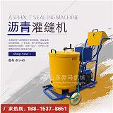 馬路瀝青灌縫機60升小型瀝青灌縫機廠家直供支持外貿出口優質貨源;