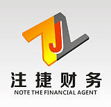 厦门翔安公司注册、变更、注销、代理记账、审计、出口退税