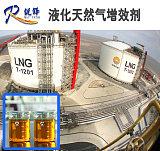 液化天然气增效剂;
