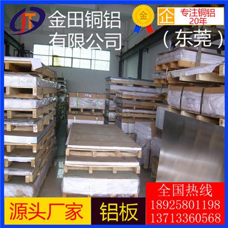 供应6061铝板1060纯铝带,6063精密铝管7075毛细铝管,国标铝棒生产厂