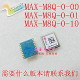 U-BLOX模块 MAX-M8Q-0-10 gps北斗模块