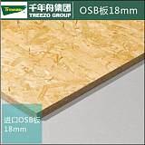 千年舟欧松板LSB装饰贴面板三聚氰胺板免漆板厂家直供;