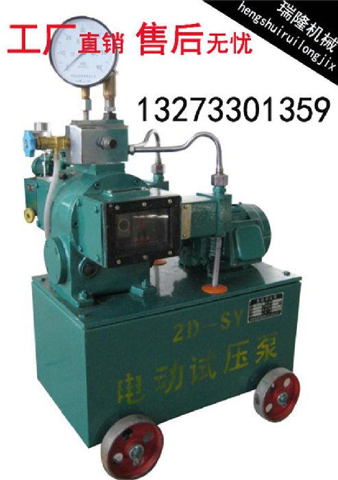 电动试压泵多少钱一台一套?@13273301359