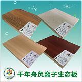 新型綠色環保板材負離子板材家具免漆板;