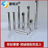 专业不锈钢圆管出售喜有沃不锈钢;