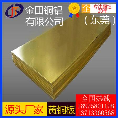 供应H62黄铜板H65黄铜带、东莞H68黄铜棒黄铜排、C3604黄铜棒生产厂家
