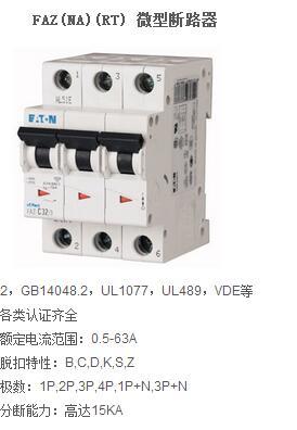 伊顿金钟穆勒西安FAZ-C321小型断路器中国区一级代理,陕西总代理