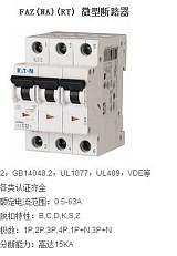 伊顿金钟穆勒西安FAZ-C321小型断路器中国区一级代理,陕西总代理;