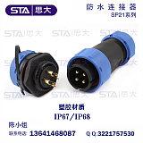 SP13、SP17 SP21型连接线 防护级别 IP67-【思大】