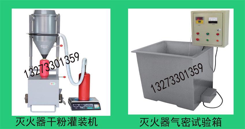 灭火器灌装设备价格 消防验收设备