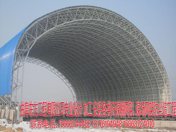 山东网架公司专业设计 制造 安装各种矸煤棚网架、煤场网架防尘墙工程