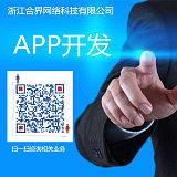 浙江合界网络公司 专业APP开发;