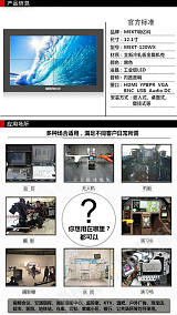 供應MEKT-120WX工業液晶監視器視頻監控顯示器