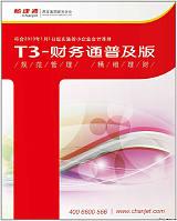 T3管理软件;