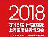 第十五届上海国际鞋类博览会;