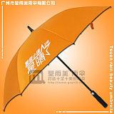 【单层高尔夫商务伞】定做-星晴2期楼盘伞 房地产高尔夫伞