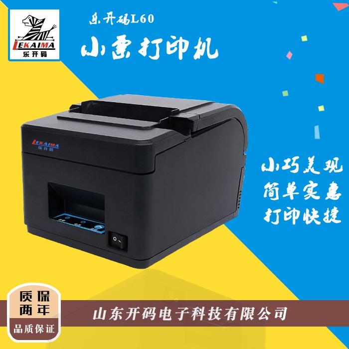 厂家出售乐开码【新品上市】L60热敏小票标签不干胶水洗唛收据条码打印机