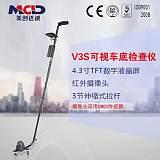 河南車底檢查鏡MCD-V3S
