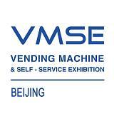 2018北京国际自动售货机及自助服务产品展览会;