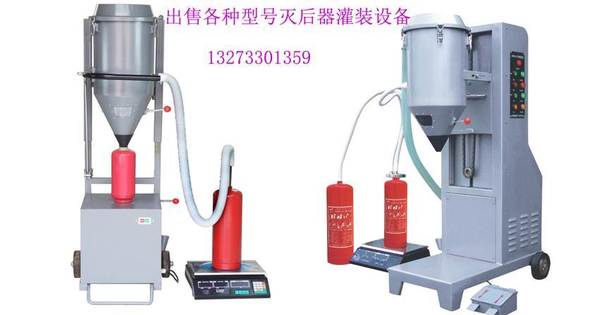 1干粉灌装机优点-特别适用于干粉灭火器的灌装