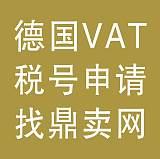 德国vat税号申请-鼎卖网VAT注册代理