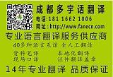 公证文件翻译 证明材料翻译 护照翻译 学历证书翻译等成都有资质翻译公司;