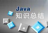 这些知识点Java新手必须掌握;