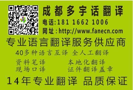 中文翻译成英文,中英文互译,成都专业英语翻译公司
