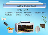 广东厕所节水器、内蒙古大小便控制器、哈尔滨红外沟槽厕所节水器