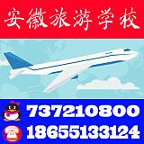 安徽旅游學校旅游服務與管理專業簡介