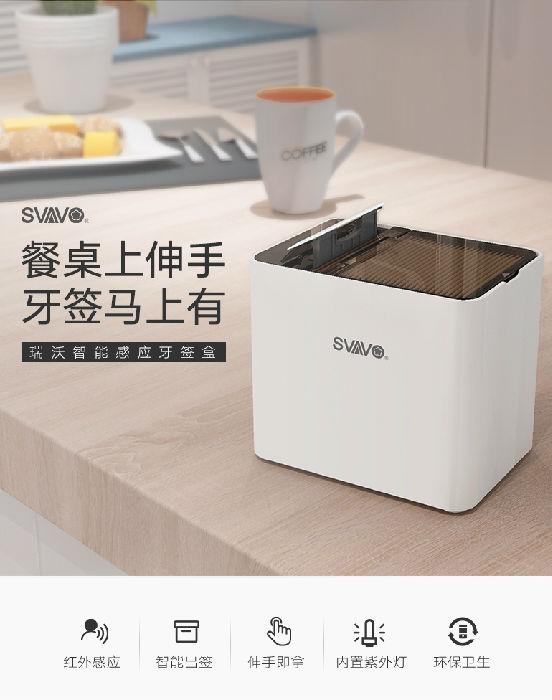 瑞沃智能感应牙签盒 能自动感应的智能牙签盒
