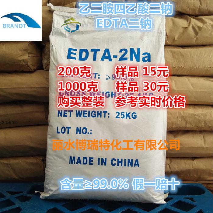 供应高含量EDTA-2na