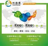 2018广州环博会;