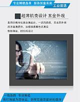供應MEKT J1210C工業觸控一體機電腦顯示器