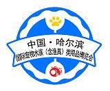 2018中国(哈尔滨)国际宠物水族(含渔具)产业用品博览会;