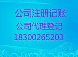 青島專業代理公司注冊,代理記賬,申請一般納稅人