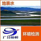 广州天河区自家井水检测质量检测